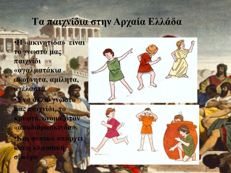 Tα παιχνίδια στην Αρχαία Ελλάδα