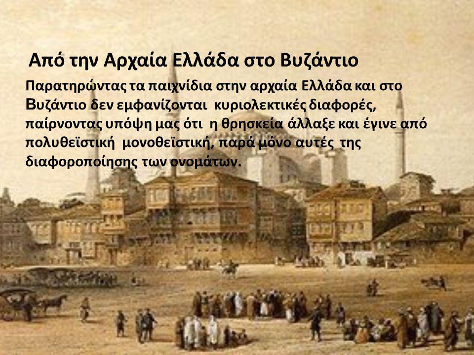Από την Αρχαία Ελλάδα στο Βυζάντιο
