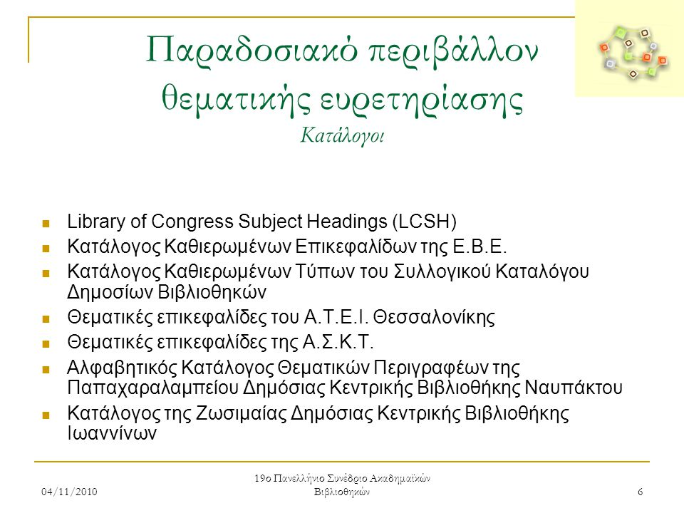 Παραδοσιακό περιβάλλον θεματικής ευρετηρίασης Κατάλογοι