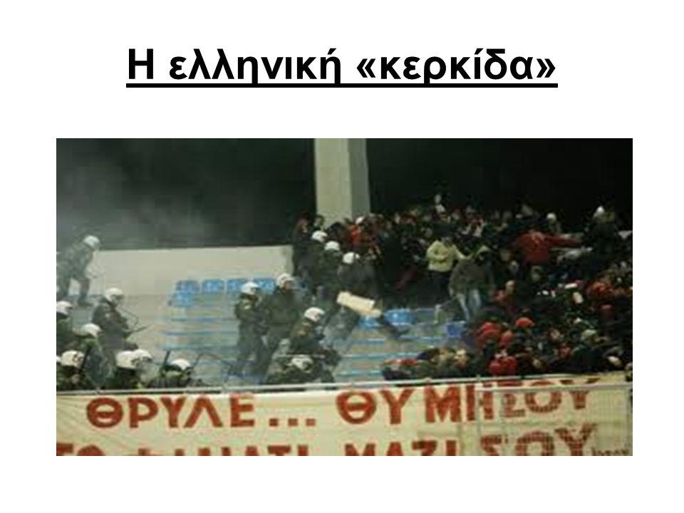 Η ελληνική «κερκίδα»