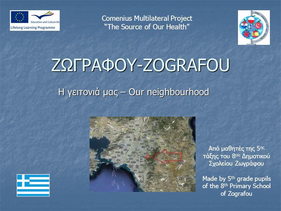 Η γειτονιά μας – Our neighbourhood