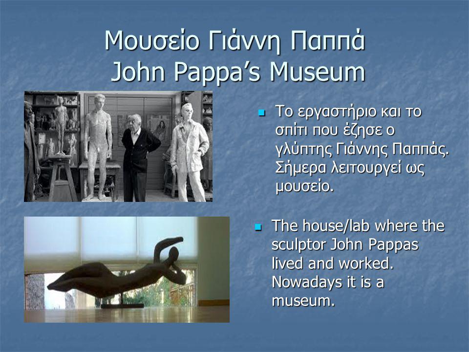 Μουσείο Γιάννη Παππά John Pappa's Museum