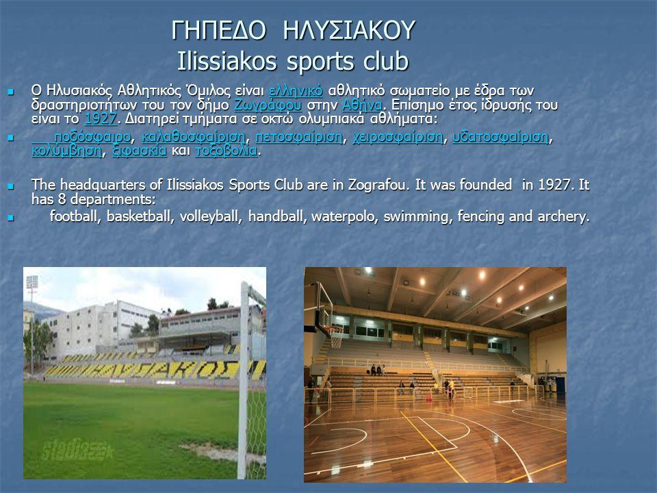 ΓΗΠΕΔΟ ΗΛΥΣΙΑΚΟΥ Ilissiakos sports club