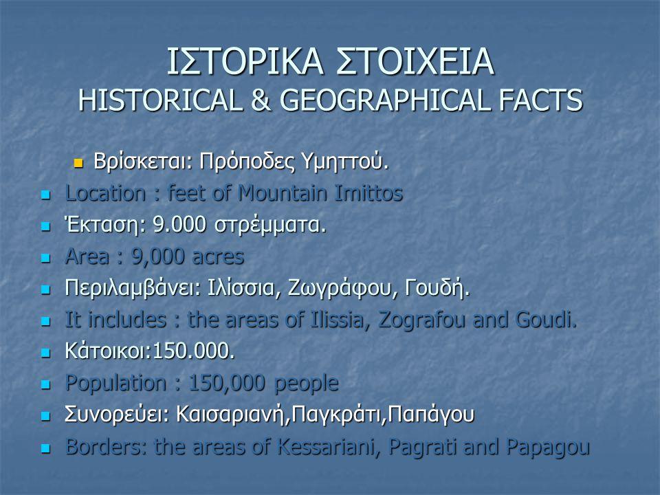 ΙΣΤΟΡΙΚΑ ΣΤΟΙΧΕΙΑ HISTORICAL & GEOGRAPHICAL FACTS