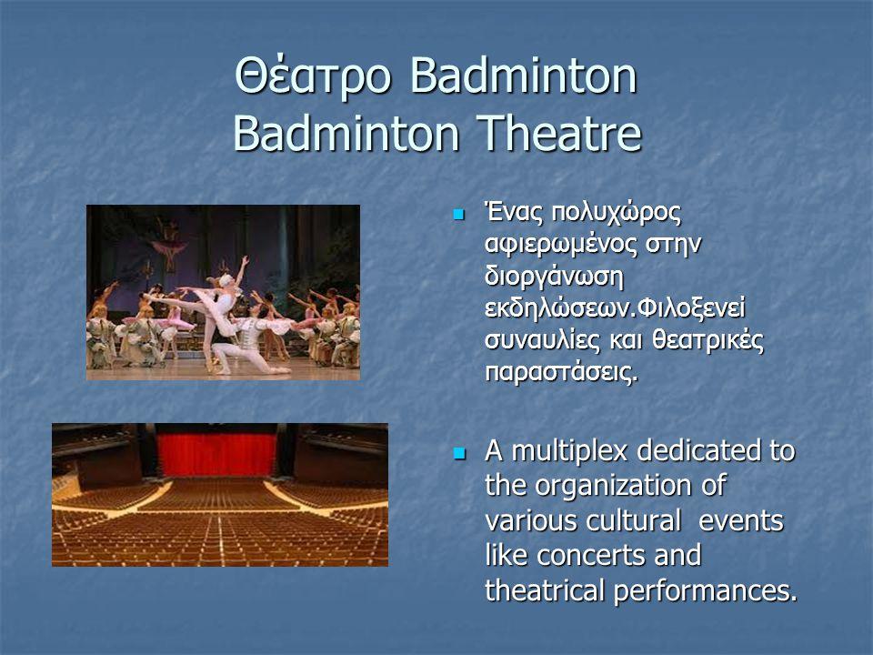 Θέατρο Badminton Badminton Theatre