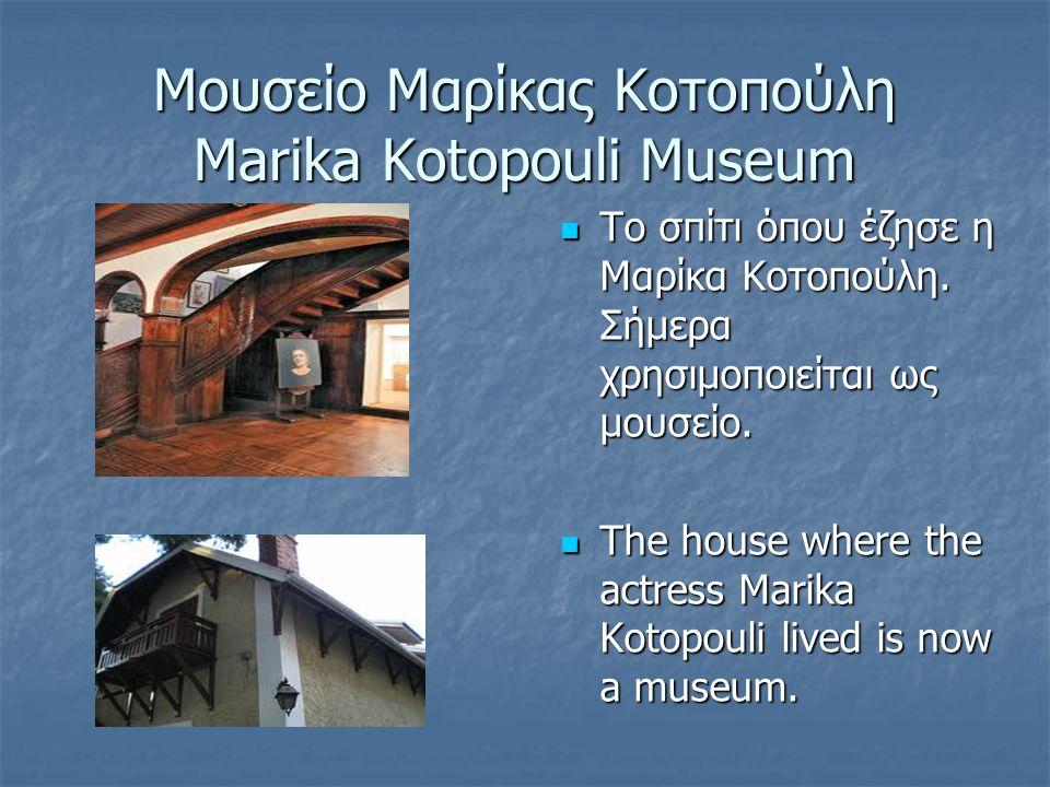 Μουσείο Μαρίκας Κοτοπούλη Marika Kotopouli Museum