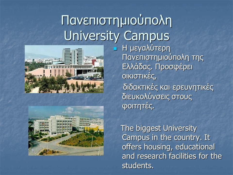 Πανεπιστημιούπολη University Campus