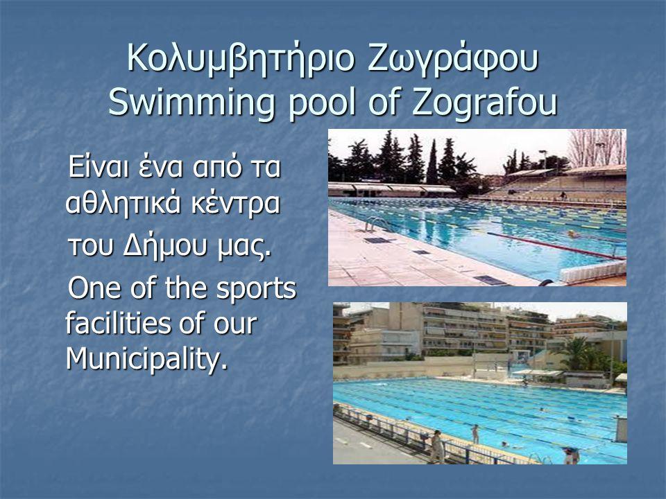 Κολυμβητήριο Ζωγράφου Swimming pool of Zografou