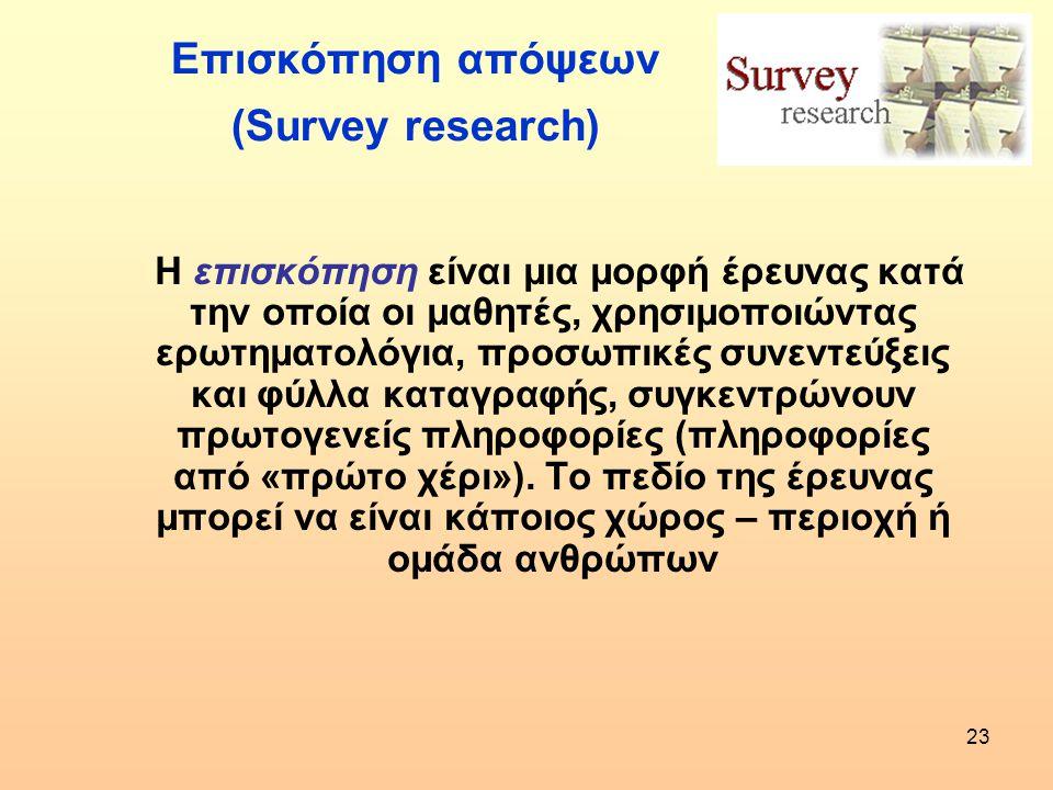 Επισκόπηση απόψεων (Survey research)