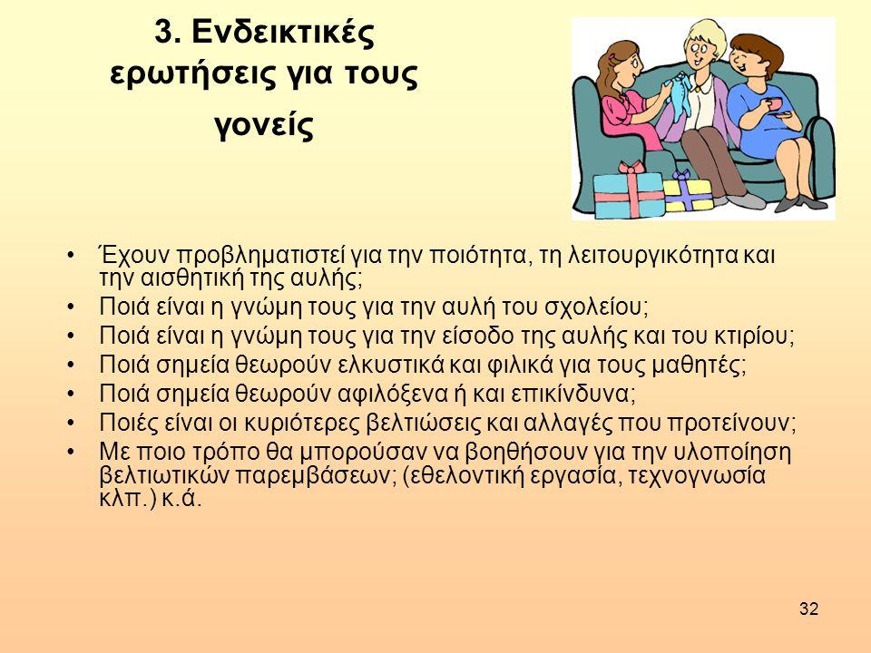 3. Ενδεικτικές ερωτήσεις για τους γονείς