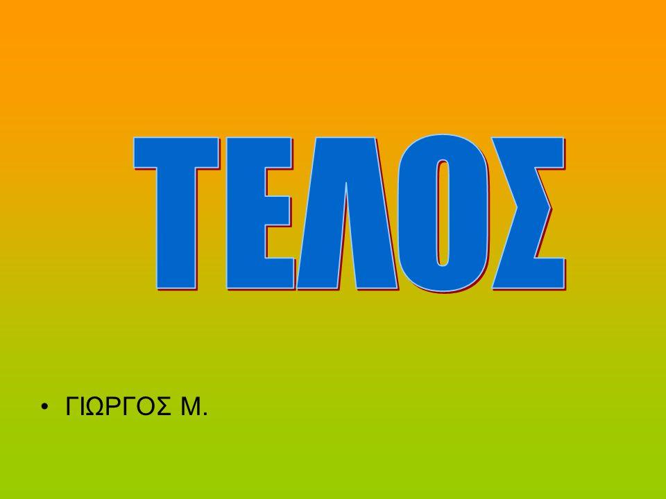 ΓΙΩΡΓΟΣ Μ. ΤΕΛΟΣ