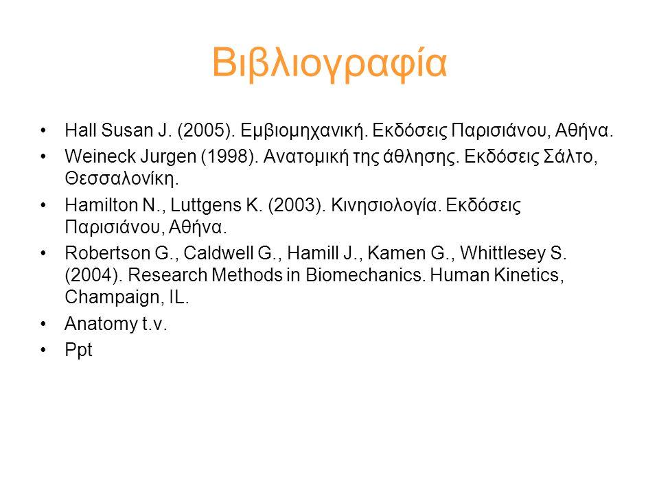 Βιβλιογραφία Hall Susan J. (2005). Εμβιομηχανική. Εκδόσεις Παρισιάνου, Αθήνα.