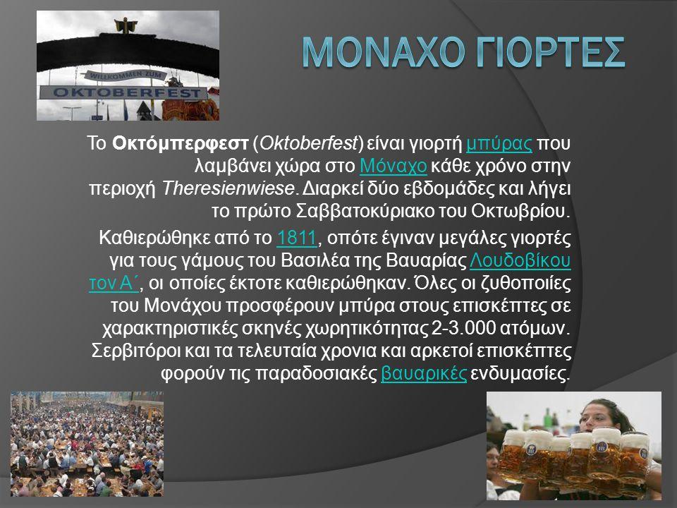 ΜΟΝΑΧΟ ΓΙΟΡΤΕΣ