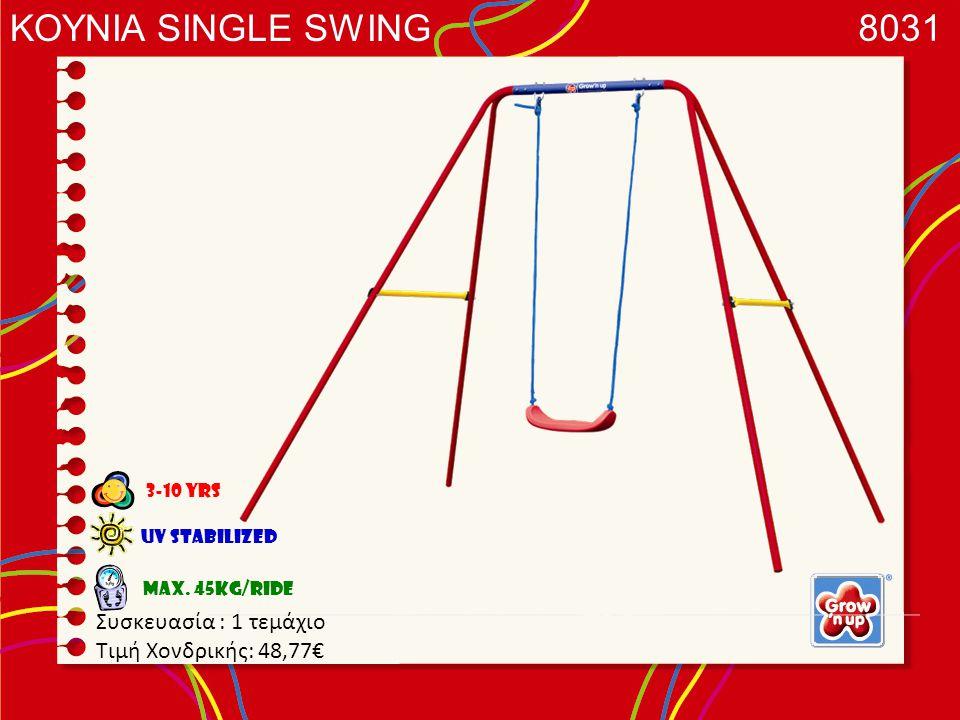 ΚΟΥΝΙΑ SINGLE SWING 8031 Συσκευασία : 1 τεμάχιο Τιμή Χονδρικής: 48,77€