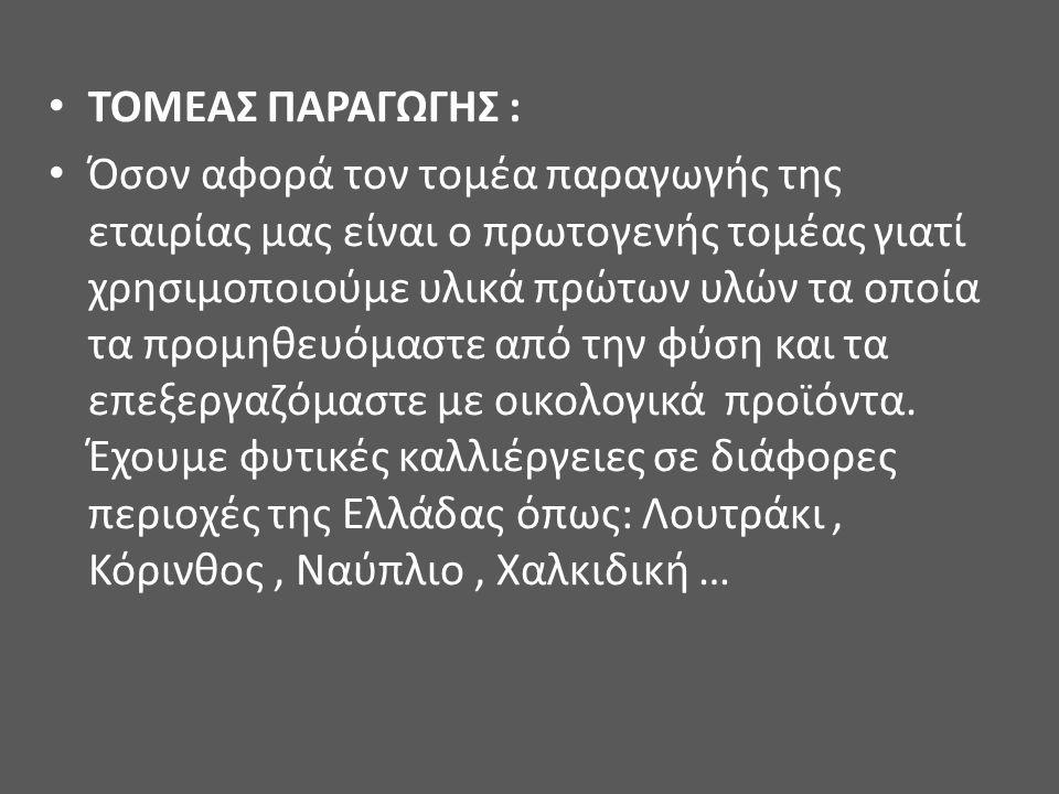 ΤΟΜΕΑΣ ΠΑΡΑΓΩΓΗΣ :