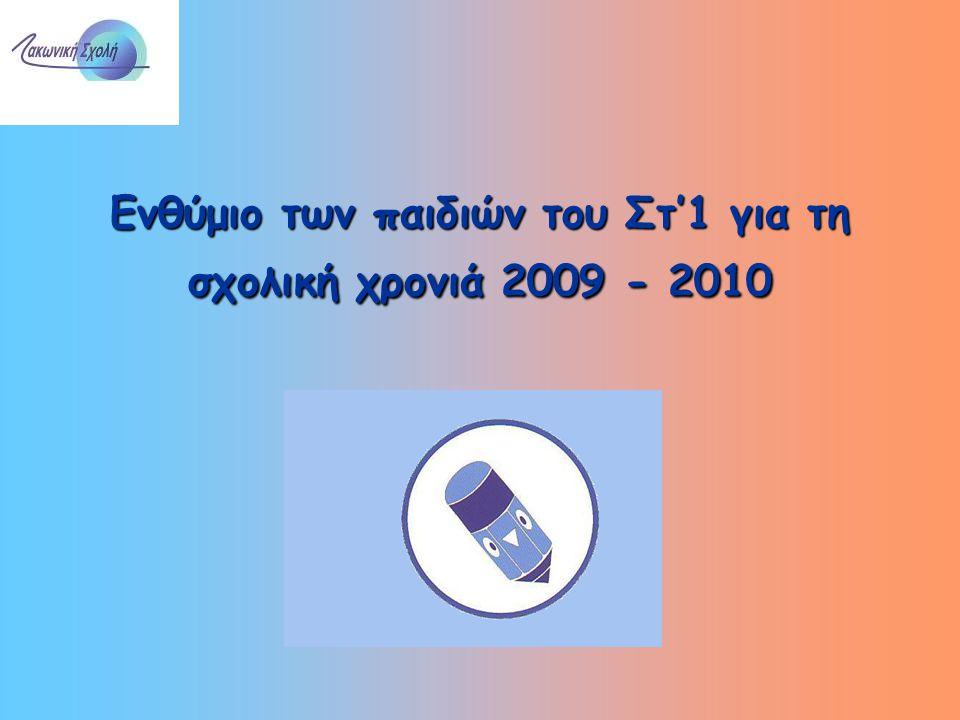 Ενθύμιο των παιδιών του Στ'1 για τη σχολική χρονιά 2009 - 2010
