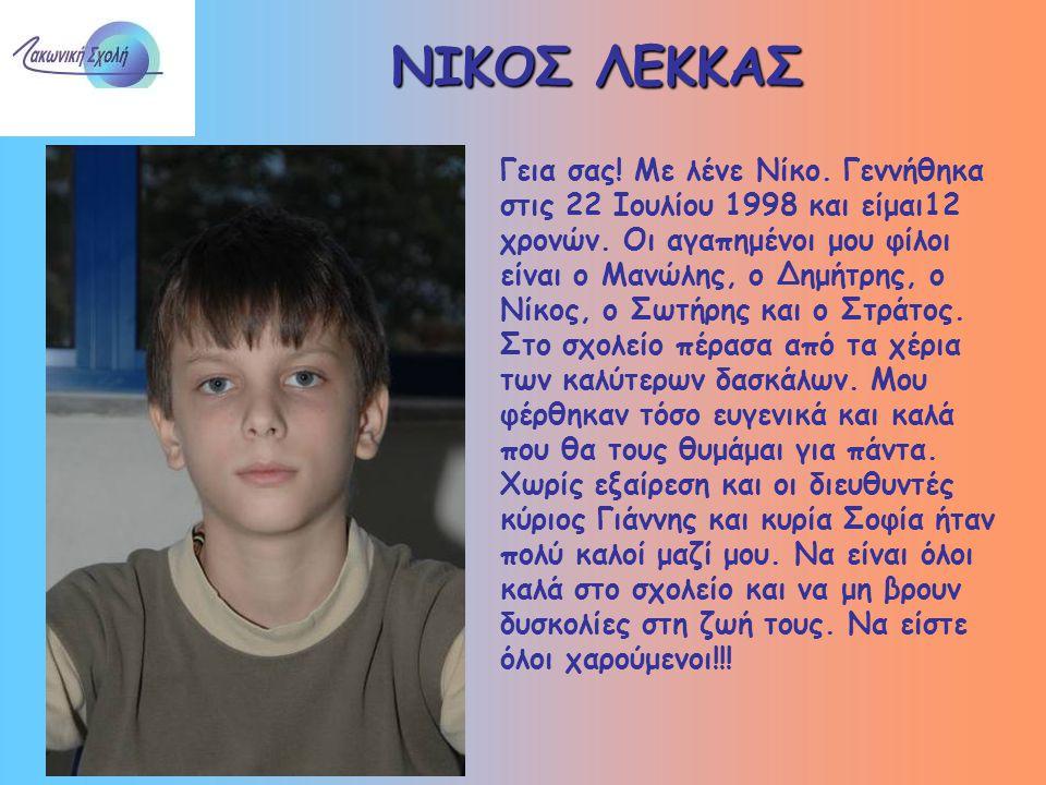 ΝΙΚΟΣ ΛΕΚΚΑΣ Γεια σας! Με λένε Νίκο. Γεννήθηκα