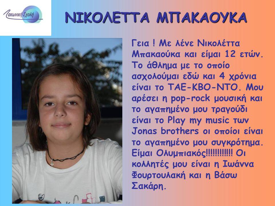ΝΙΚΟΛΕΤΤΑ ΜΠΑΚΑΟΥΚΑ Γεια ! Με λένε Νικολέττα
