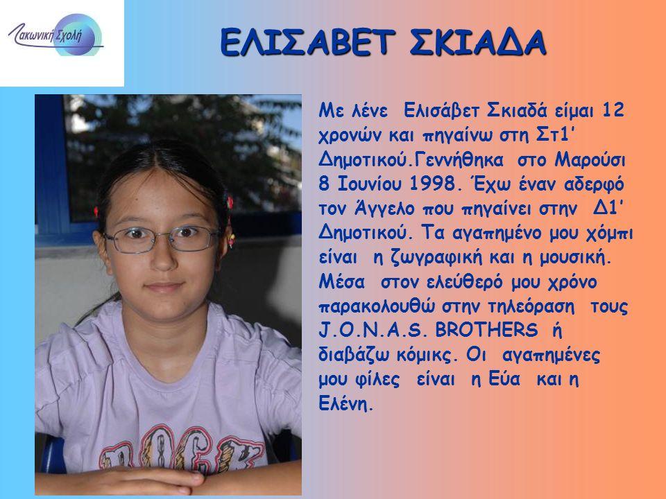 ΕΛΙΣΑΒΕΤ ΣΚΙΑΔΑ Με λένε Ελισάβετ Σκιαδά είμαι 12
