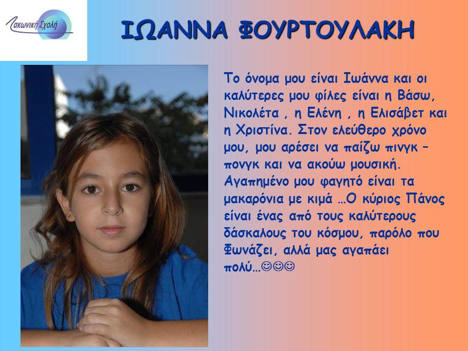 ΙΩΑΝΝΑ ΦΟΥΡΤΟΥΛΑΚΗ Το όνομα μου είναι Ιωάννα και οι