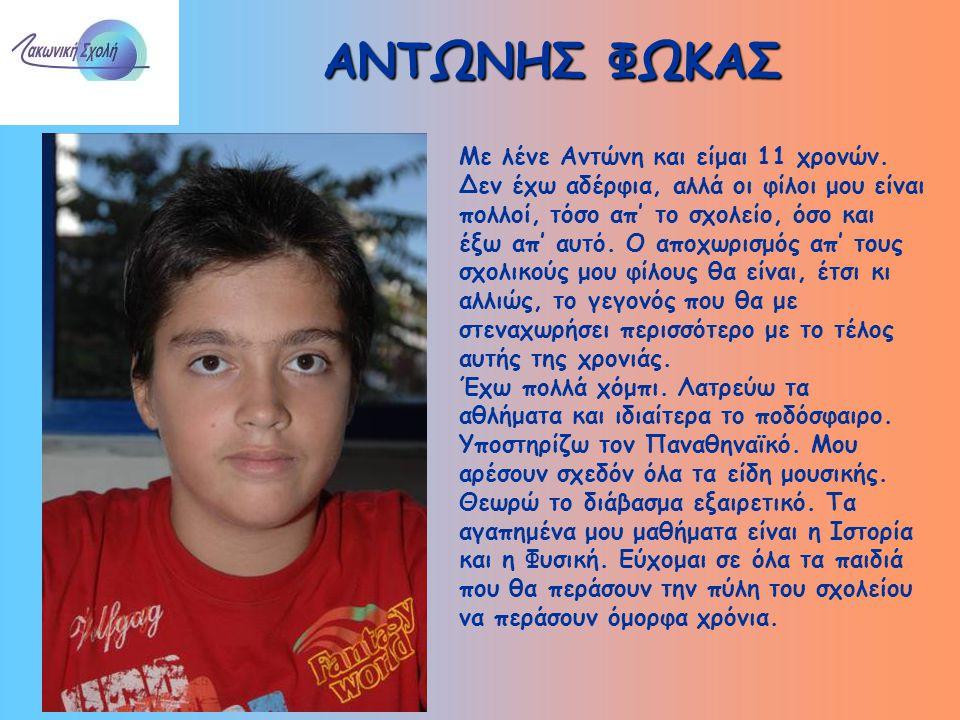 ΑΝΤΩΝΗΣ ΦΩΚΑΣ Με λένε Αντώνη και είμαι 11 χρονών.