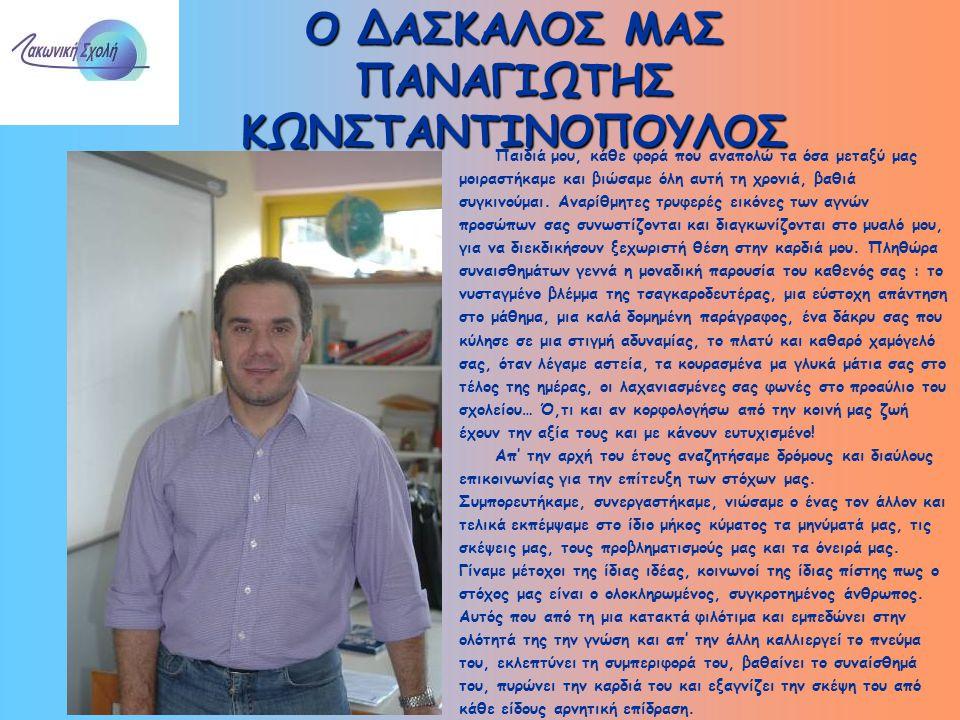 Ο ΔΑΣΚΑΛΟΣ ΜΑΣ ΠΑΝΑΓΙΩΤΗΣ ΚΩΝΣΤΑΝΤΙΝΟΠΟΥΛΟΣ