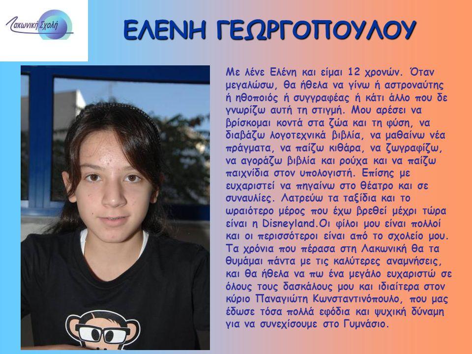 ΕΛΕΝΗ ΓΕΩΡΓΟΠΟΥΛΟΥ Με λένε Ελένη και είμαι 12 χρονών. Όταν