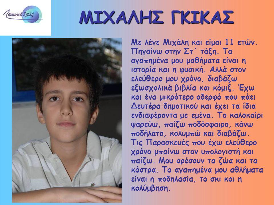 ΜΙΧΑΛΗΣ ΓΚΙΚΑΣ Με λένε Μιχάλη και είμαι 11 ετών.