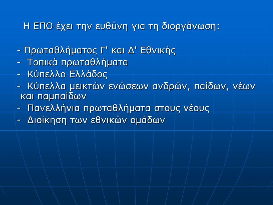 Η ΕΠΟ έχει την ευθύνη για τη διοργάνωση: