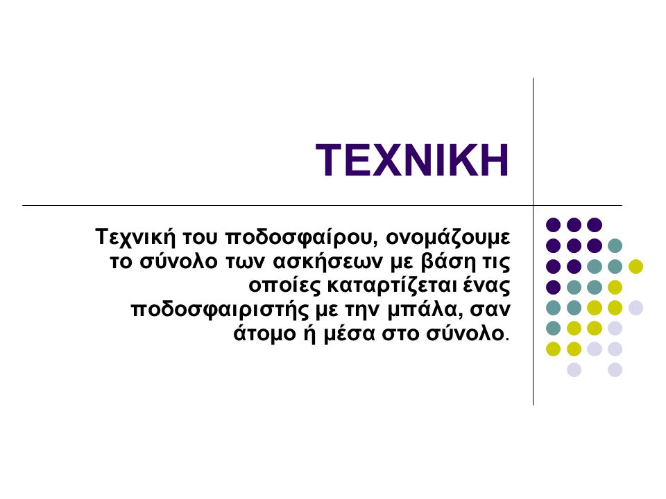 TEXNIKH