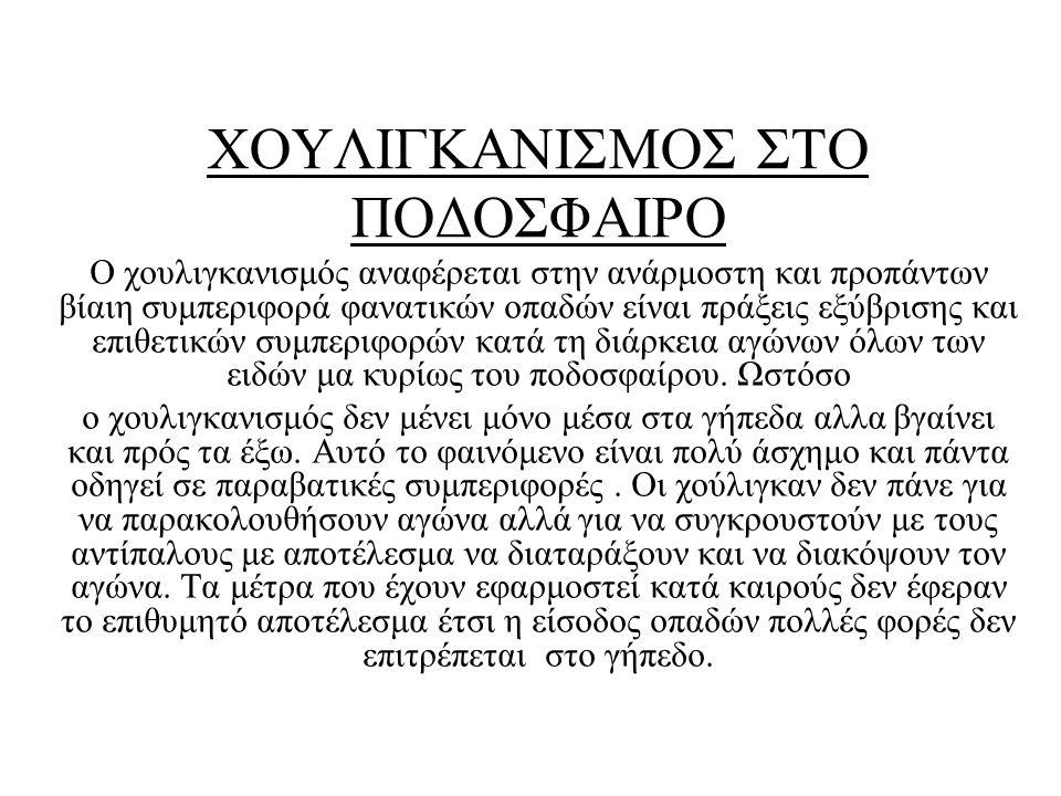 ΧΟΥΛΙΓΚΑΝΙΣΜΟΣ ΣΤΟ ΠΟΔΟΣΦΑΙΡΟ