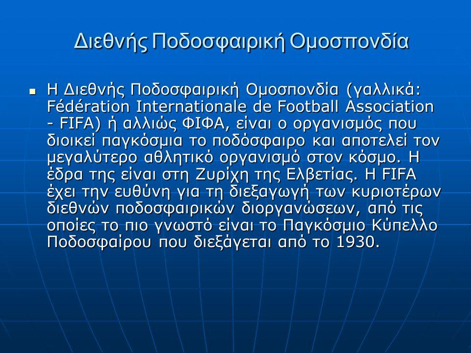 Διεθνής Ποδοσφαιρική Ομοσπονδία