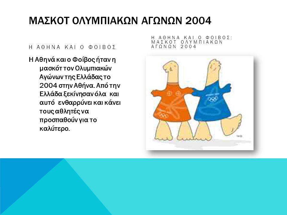 Μασκοτ ολυμπιακων αγωνων 2004