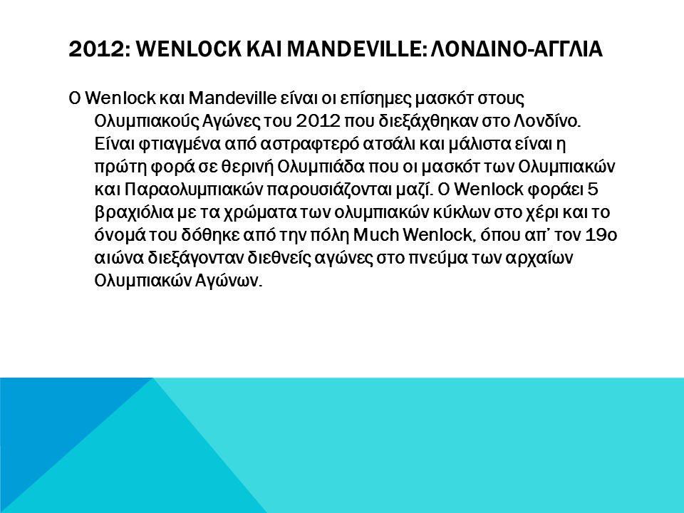 2012: Wenlock και Mandeville: Λονδiνο-Αγγλiα