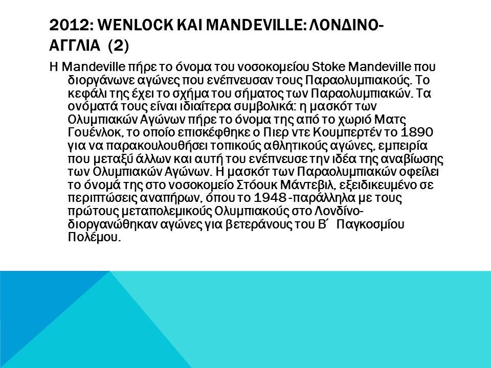 2012: Wenlock και Mandeville: Λονδiνο-Αγγλiα (2)