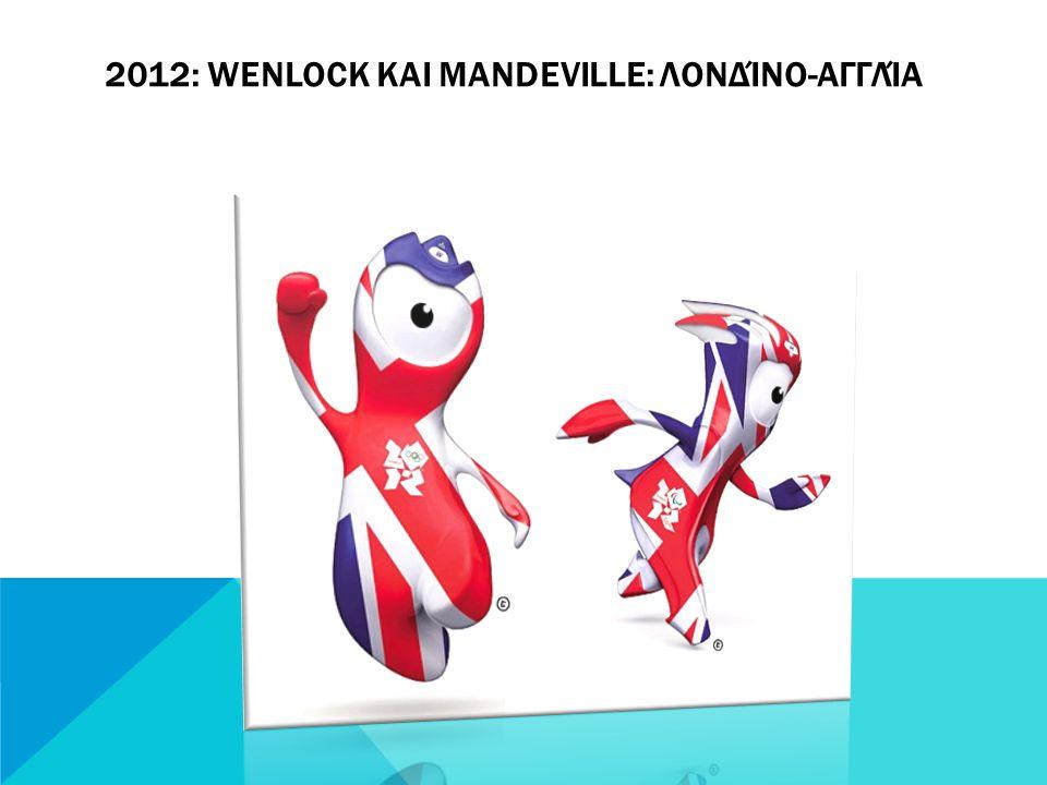 2012: Wenlock και Mandeville: Λονδίνο-Αγγλία