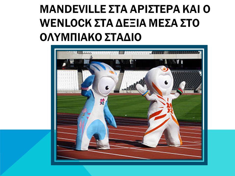 Mandeville στα αριστερα και ο Wenlock στα δεξια μεσα στο Ολυμπιακο σταδιο