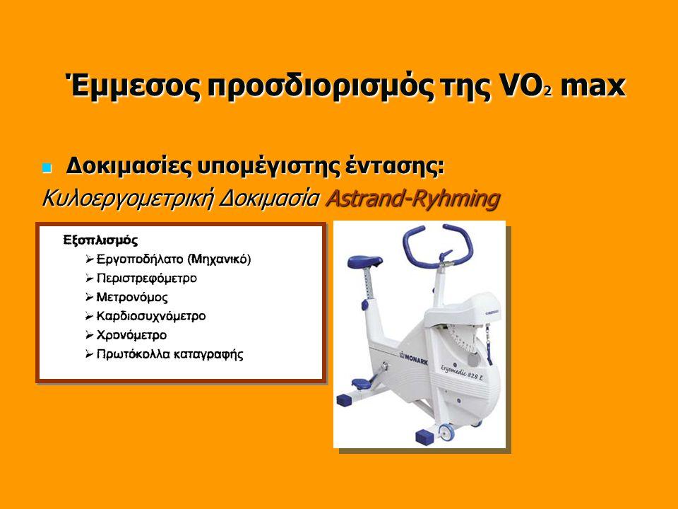 Έμμεσος προσδιορισμός της VΟ2 max