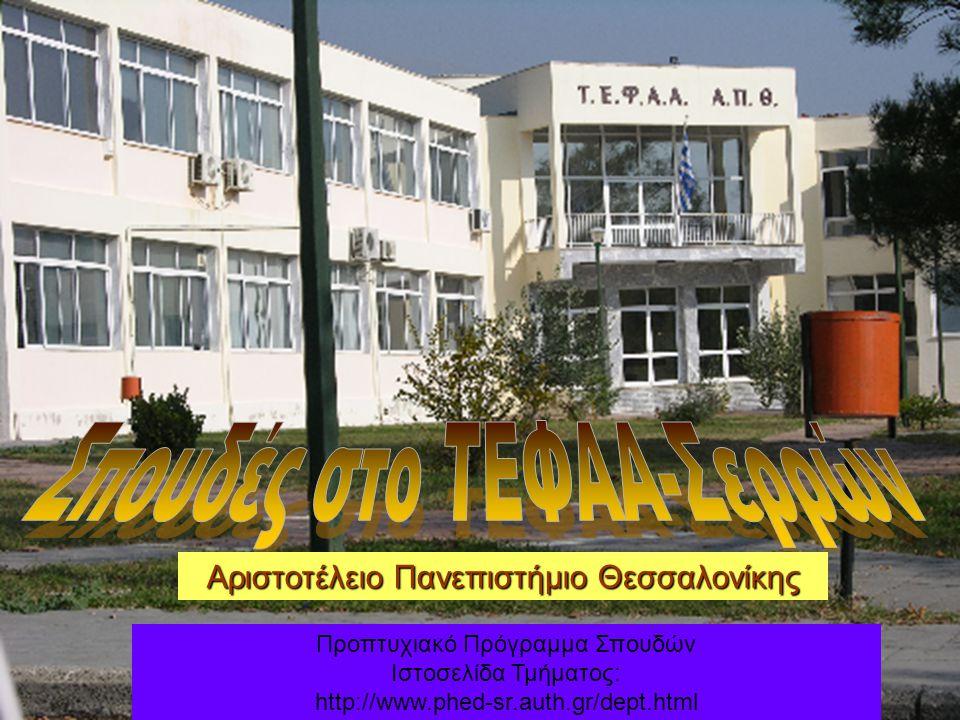 Σπουδές στο ΤΕΦΑΑ-Σερρών