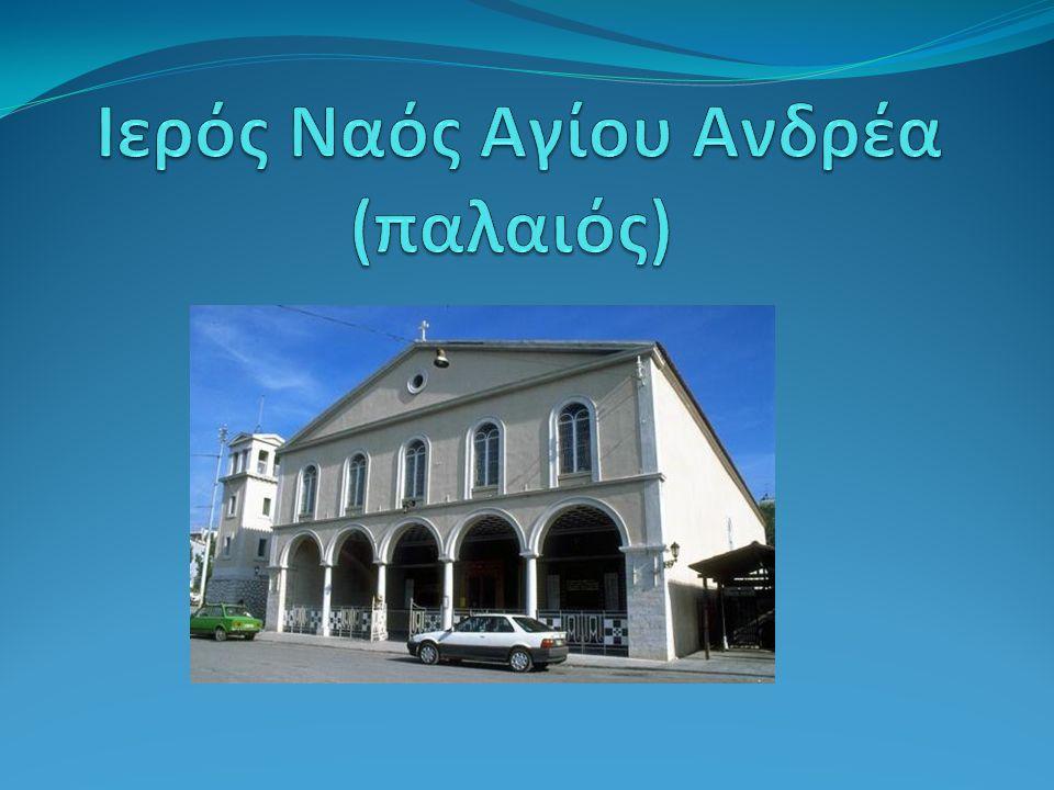 Ιερός Ναός Αγίου Ανδρέα (παλαιός)