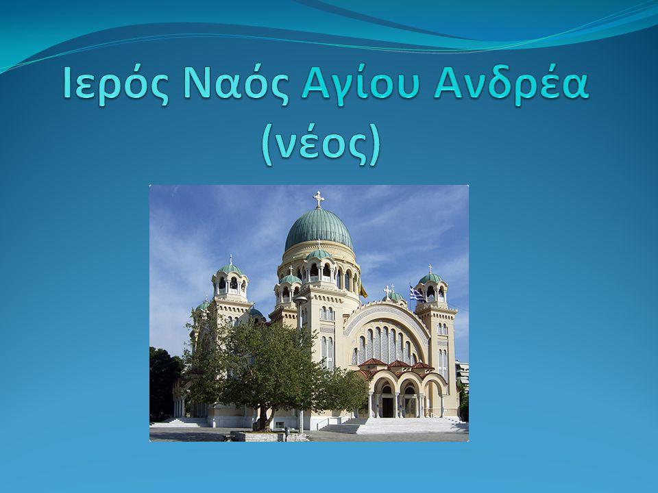 Ιερός Ναός Αγίου Ανδρέα (νέος)