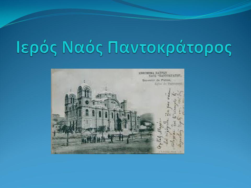 Ιερός Ναός Παντοκράτορος