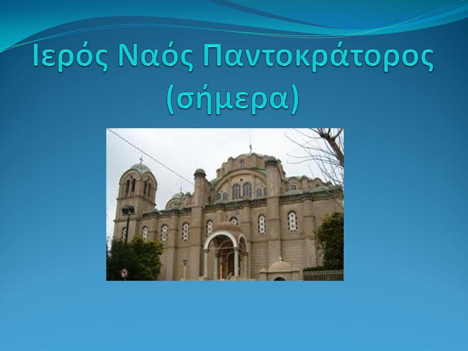 Ιερός Ναός Παντοκράτορος (σήμερα)