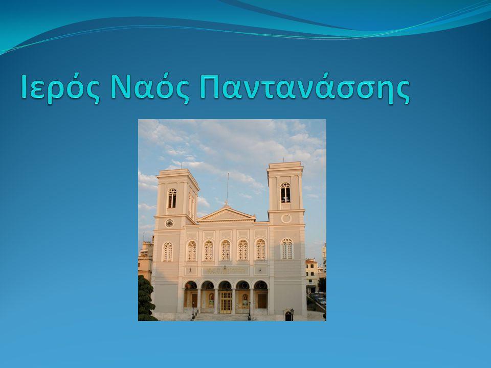 Ιερός Ναός Παντανάσσης