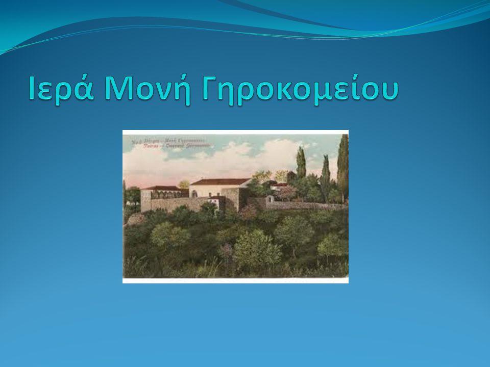Ιερά Μονή Γηροκομείου
