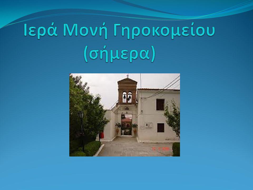 Ιερά Μονή Γηροκομείου (σήμερα)