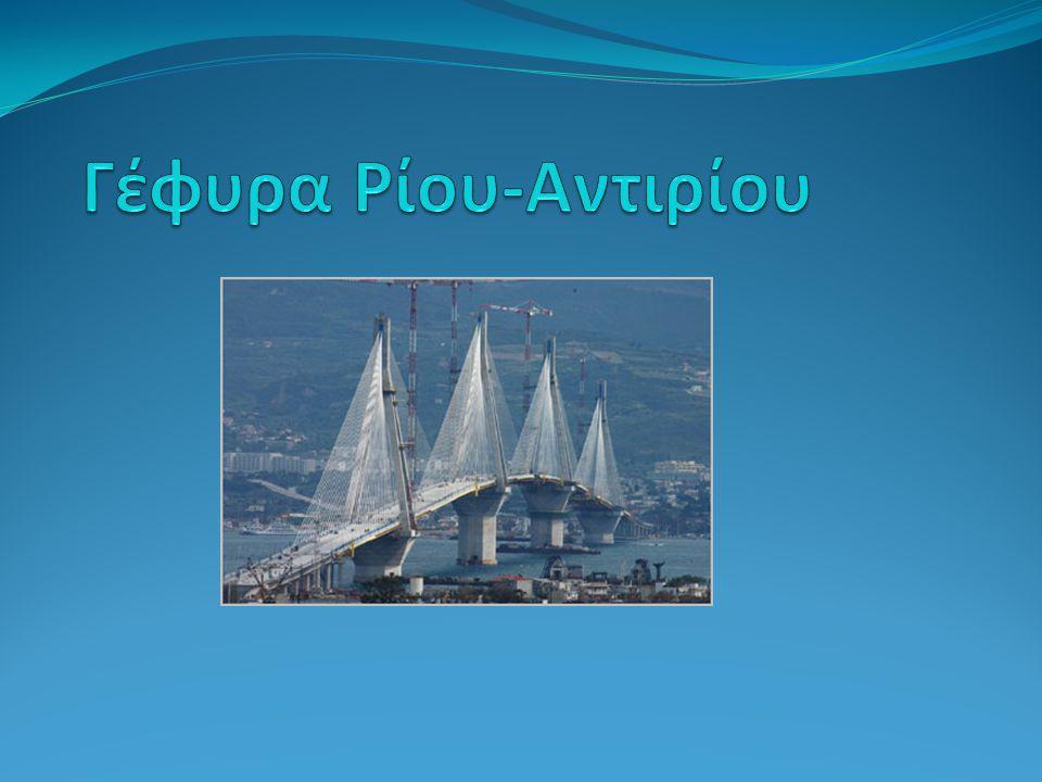 Γέφυρα Ρίου-Αντιρίου