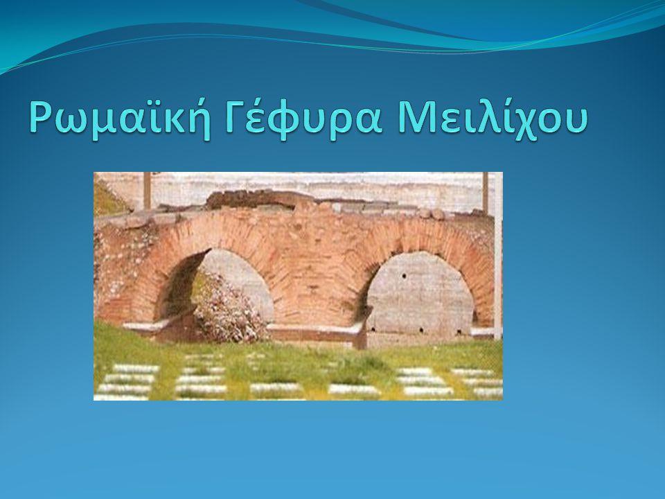 Ρωμαϊκή Γέφυρα Μειλίχου