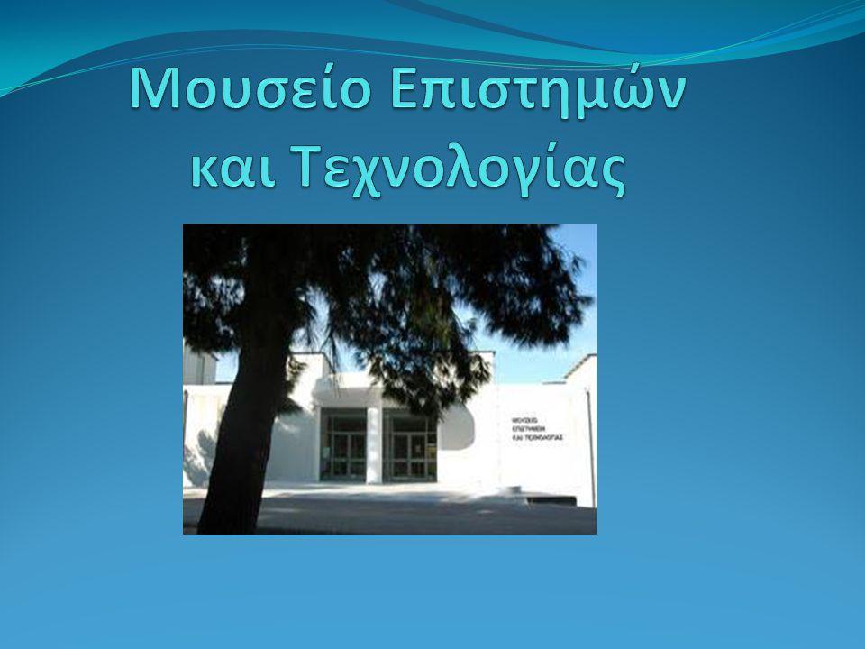 Μουσείο Επιστημών και Τεχνολογίας