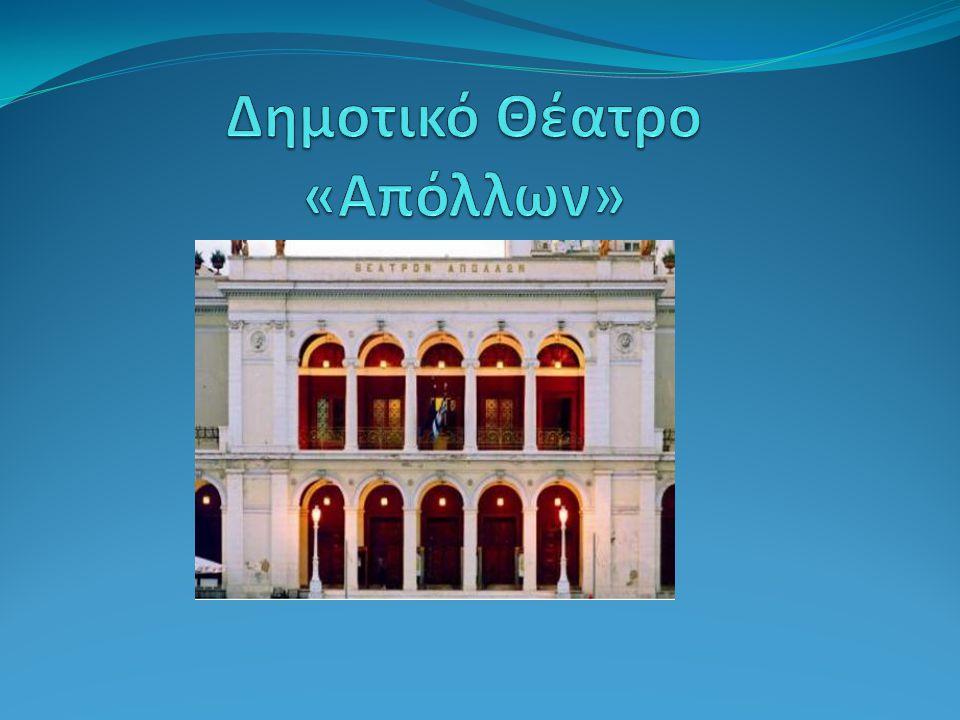 Δημοτικό Θέατρο «Απόλλων»